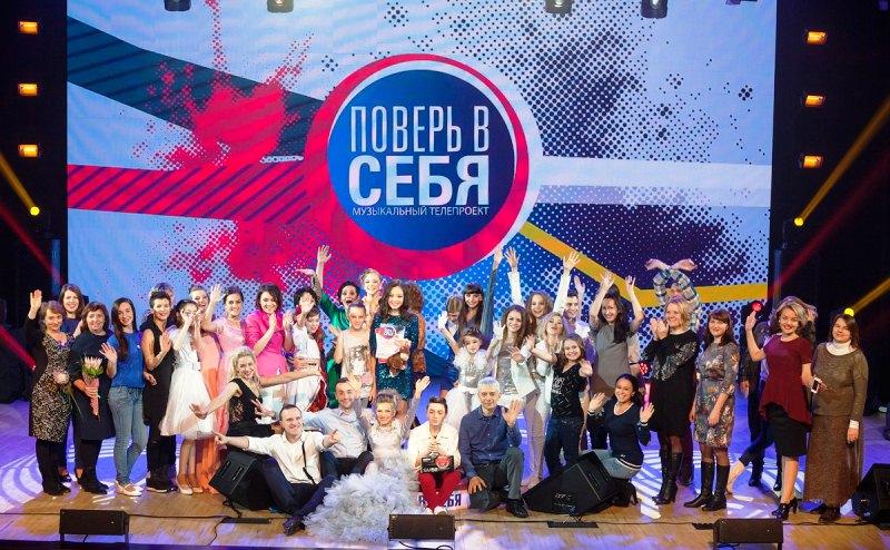 Поверь в себя барнаул конкурс 2017 ягельская полина
