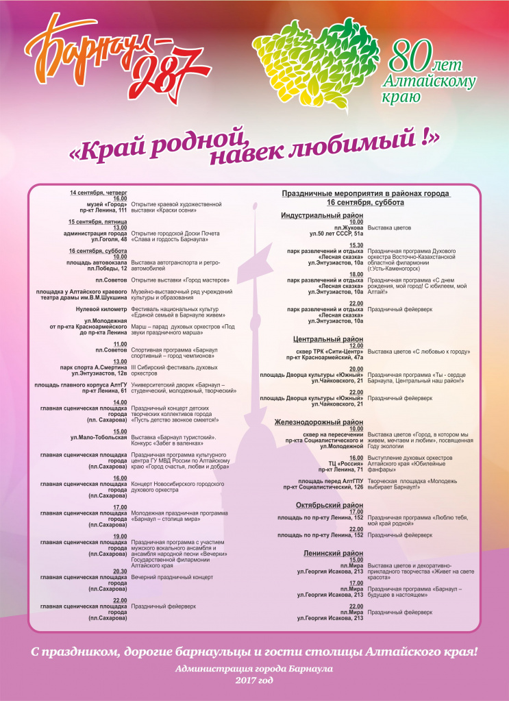 расписание дня города барнаула 2016 Ленинград: найдено